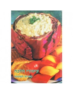 Itourei hala'kha kachrout עיטורי הלכה - כשרות המטבח