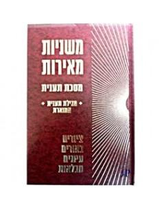 Michnayot Meirot - Taanit משניות מאירות