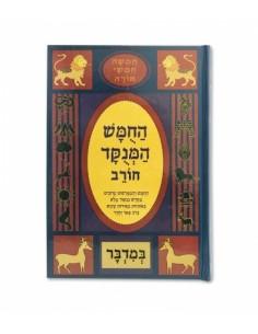 Bamidbar édition horév avec lettres Rachi ponctuées