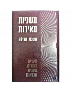 Michnayot Meirot - Meguilah  משניות מאירות