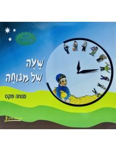 Chaha Chel Menou'ha volume 4