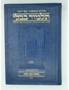 Artscroll Guémara Bava Kama 1 petit format גמרא בבא קמא עברית