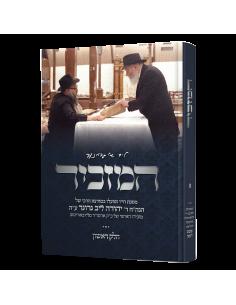 Amazkir -המזכיר - הרב יהודה לייב גרונר