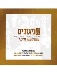 Le Seder Hanigounim