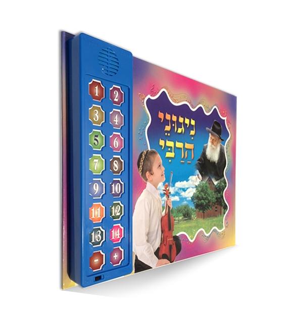 Livre musical Nigounei Harabbi