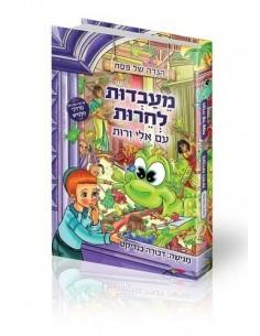 """Hagada de pessah """"meavdout le'herout"""" en hebreux"""
