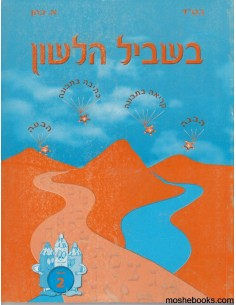 Bichevil halachon volume 2