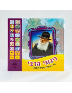 Livre musical Rabbi de Loubavitch