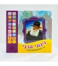 Livre musical Rabbi