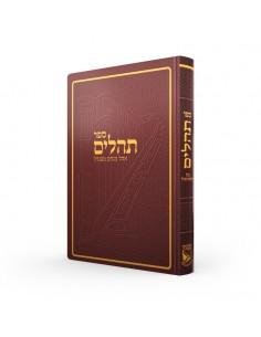 Téhilim Ohel Mena'hem Mendel (Edition Tsivot Hachem)