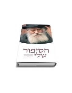 Mon histoire en hébreux