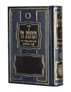 Sidour Tehillat Hashem avec tehillim moyen Sidour Tehillat Hashem avec tehillim  - moyen format