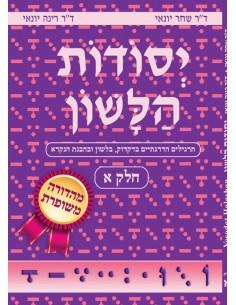 Yesodot Halashon 1