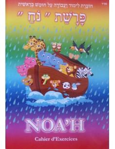 Cahier d'exercices de Houmach Noah