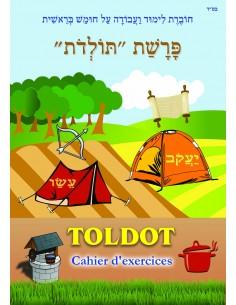 Cahier d'exercices de Houmach Toldot