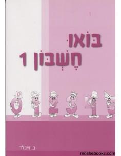 Cahier d'exercices Boou hechbon 1