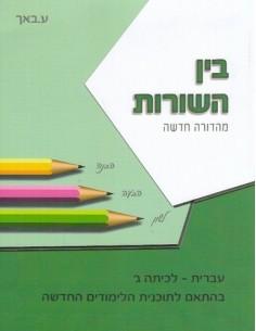 Ben Hachouroth