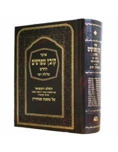 Kovets Mefarchim Kidouchin volume 1